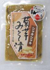 シャキシャキ 菊芋みそ漬100g