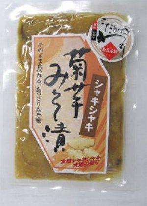 画像1: シャキシャキ 菊芋みそ漬100g