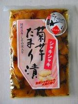 菊芋たまり漬130g